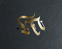 Herts Monroy Designer & Letterer (Personal Brand)