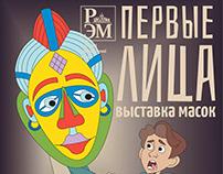 Дипломный проект. Серия плакатов. Студ. Мария Яковлева