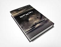 Book cover - رحلة بين عصرين