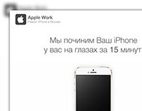 Дизайн одностраничника для Apple Work