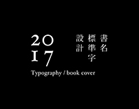 書名標準字設計 / Typography / book cover / 2017
