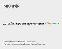 """Курникова А.А 41 Д """"Gamma"""""""