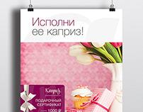 Постер к 8 марта