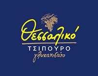 THESSALIKO TSIPOURO