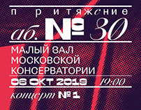 """Gravity"" concert №1"