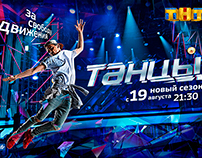"Presentation of the new season ""ТАНЦЫ"" Gorky Park"