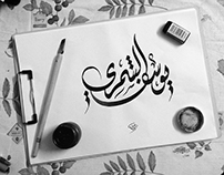 20 Arabic calligraphy names