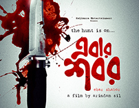 Ebar Shobar Movie Poster