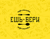 """Дизай-проект кафе-столовой """"ЕШЬ-БЕРИ"""""""