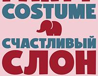 GF Happy Elephant by Glyph Fonts (латиница, кириллица)