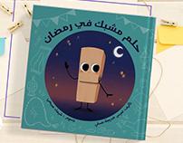 حلم مشبك في رمضان (Picture book)