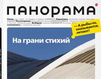 """""""Panorama"""" magazine logo"""