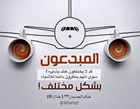 من أقول المصمم : خالد الحدبان ( خلاد )