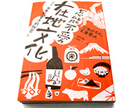 Book Cover-Local culture in Japan