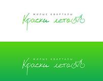 """Логотип ЖК """" Краски лета"""""""