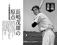 History Book of Rikkio University Baseball Team