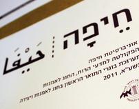 Haifa | حَيْفَا Exhibition Catalogue