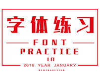 2016 January Font Exercise