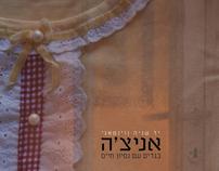 אניצ'ה חנות יד שנייה | Aniche second hand shop