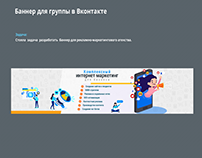 Vk banner for a marketing agency