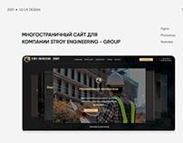 Разработка сайта для инжиниринговой компании