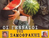 The Valiants of Samothrace - Feature Film
