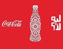 Coca cola- Bumper Ad