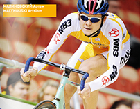 European Cycling Championship