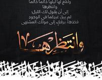 Wait For her - Mahmoud Darweesh