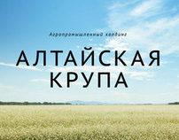 Алтайская крупа