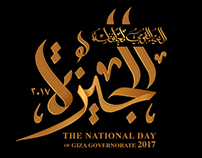The National Day of Giza Governorate 2017