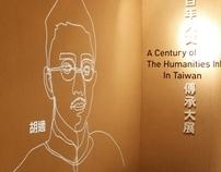 「台灣文學館:百年人文傳承大展」- 入口互動意