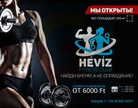 "Фитнес клуб ""Heviz"". Венгрия"