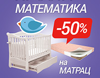 Е-матрас — плакаты детских товаров