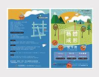 主視覺設計_南港運動中心夏令營