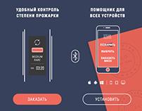 Отборочный тур Russian Design Cup 2016