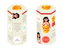 Batal Alkibda A Children's Interactive Package