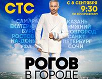 """""""ROGOV V GORODE"""" / """"РОГОВ В ГОРОДЕ"""""""