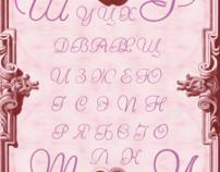 Reliant - Intellecta font : Cyrillic Case
