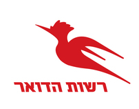 re-branding Israel's post office