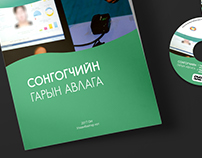 Voter Education Workbook with DVD
