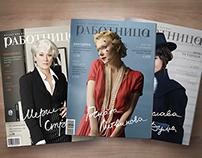«Rabotnitsa» magazine
