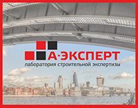 А-ЭКСПЕРТ