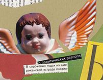 Collage / Круговерть