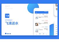 「移动应用界面」飞滴送水App界面交互设计