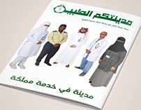 King Suad Medical City Magazine, KSA