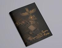 Буклет Врата Изиды