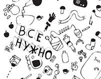 Серия плакатов «Совок»