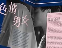 Layout re-design for Hong Kong Film