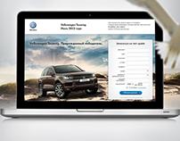Сайт Volkswagen для CRM кампании